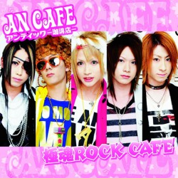 An Cafe - Goku-Tama Rock Cafe - CD + DVD