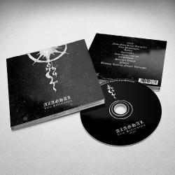 Azaghal - Valo Pohjoisesta - CD DIGIPAK