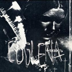 """Euglena - Blizost - 10"""" vinyl"""