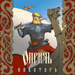 Oprich - All Sail To The Wind (Poveter) - CD DIGIPAK