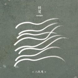 Wangwen - Eight Horses - DOUBLE LP